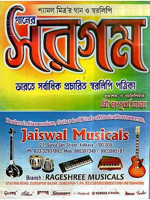 Ganer Sargam- Shyamal Mitra Er Gaan O Swaralipi (Bengali)