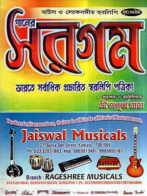 Ganer Sargam- Babul O Lok Sangeet Swaralipi (Bengali)