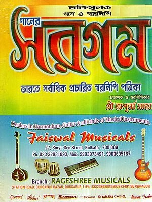 Ganer Sargam- Bhaktimulak Gaan O Swaralipi (Bengali)