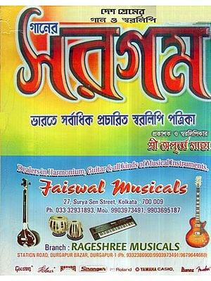 Ganer Sargam- Desh Premer Gaan O Swaralipi (Bengali)