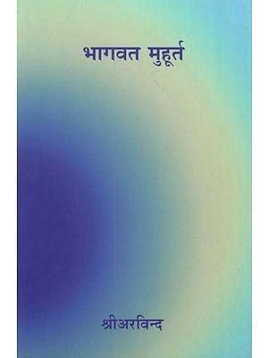 भागवत मुहूर्त - Bhagawat Muhurt