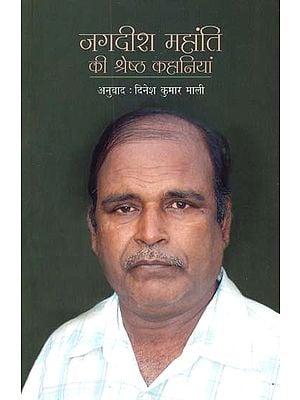 जगदीश महांति की श्रेष्ठ कहानियां - Best Stories of Jagdish Mahanti