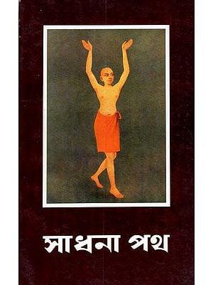 Sadhana Path in Bengali (An Old Book)