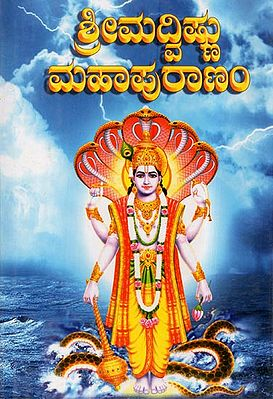 Srimad Vishnu Maha Puranam (Kannada)