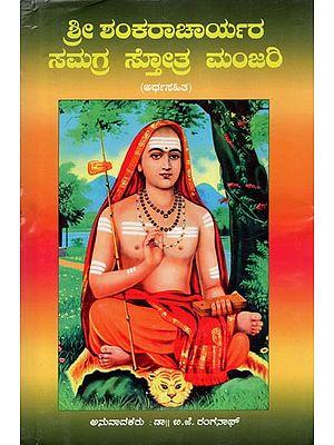 Sri Sankara Acharya Samagra Stotra Manjari (Kannada)