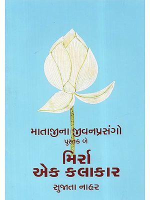 Matajina Jivanprasango Mirra: Ek Kalakar Part-Two (Gujarati)