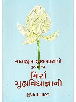 Matajina Jivanprasango Mirra: Ek Kalakar Part-Three (Gujarati)