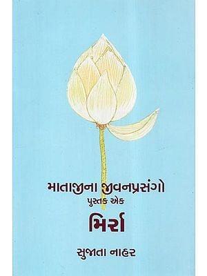 Matajina Jivanprasango Mirra: Ek Kalakar Part- One (Gujarati)