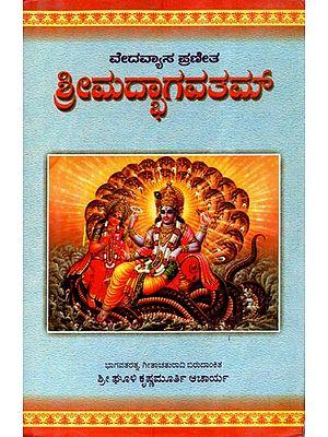 Srimad Bhagavatham (Kannada)