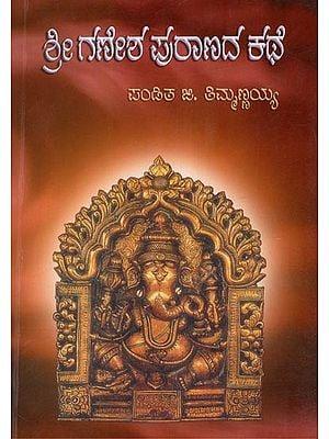 Ganesha Puranada Kathe (Kannada)