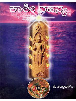 Kashi Rahasya- Kashiya Antardarshana (Kannada)