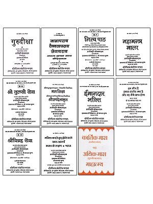ग्यारह वैष्णव पुस्तकों का सेट- Set of Eleven Vaishnava Books