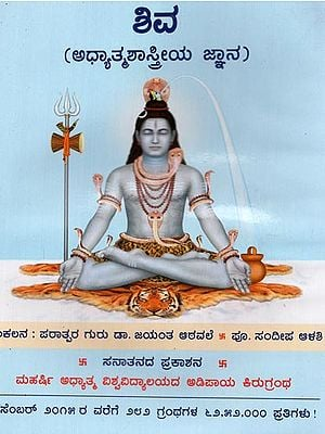 Shiva- Information On Spiritual Science (Kannada)