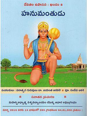 Maruti (Telugu)