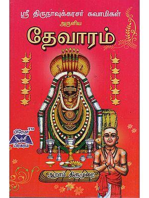 Devaram 6th Thirumurai in Tamil