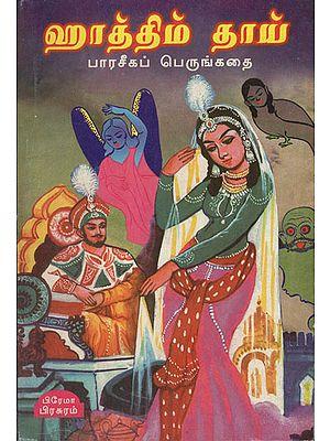 Hatimtai Seran in Tamil