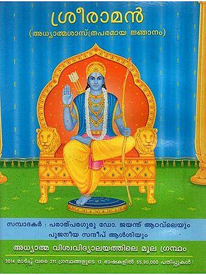 Shri Ram (Malayalam)