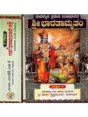 Sri Bharathamrutham (Set of Two Volumes in Kannada)
