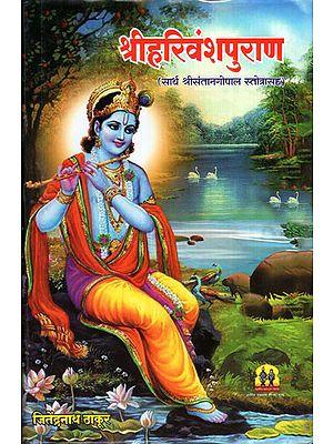श्रीहरिवंशपुराण - Shri Harivamsa Purana in Marathi