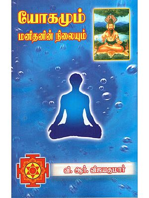 Yoga And Human Tendency in Tamil