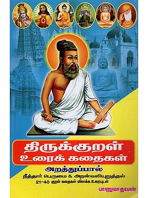Stories Based On Thirukkural From 21st to 40th Kural (Tamil)