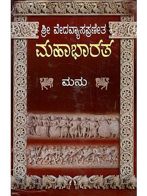 Vedavyasa Praneetha Mahabharata: A Prose Rendering and an Abridged Version of Mahabharata (Kannada)