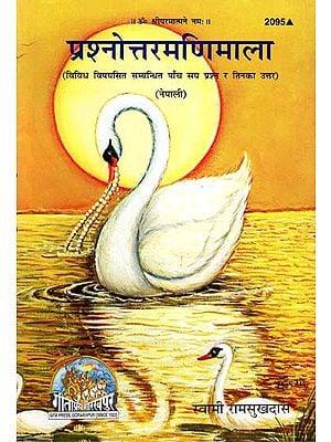 प्रश्नोत्तरमणिमाला - Spiritual Question Answers (Nepali)