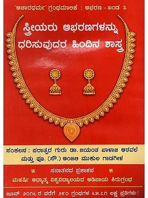 Spiritual Science Underlying Wearing of Ornaments by Women- An Old and Rare Book (Kannada)