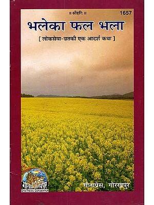 भलेका फल भला- लोकसेवा व्रतकी एक आदर्श कथा - Bhaleka Phal Bhala- Logseva Vrat Ki Ek Adarsh Katha