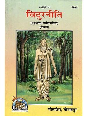 विदुरनीति - Viduraniti  (Nepali)