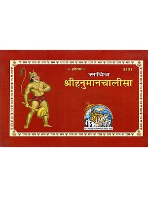 सचित्र श्रीहनुमानचालीसा - Sachitra Shri Hanuman Chalisa