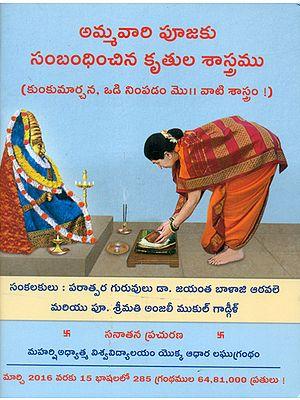 Science Underlaying the Worship of Female Deity (Telugu)