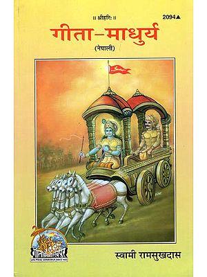 गीता माधुर्य - Gita Madhurya (Nepali)
