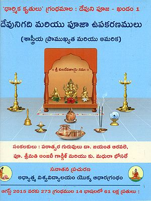 Temple At Home and Implements Used in the Worship of God - Scientific Importance and Arrangement (Telugu)