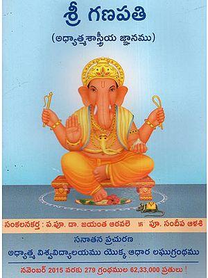 Sri Ganapati (Telugu)