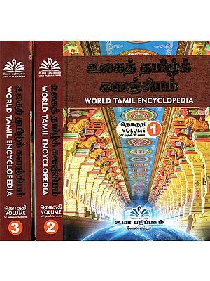 World Tamil Encyclopedia (Set of 3 Volumes)