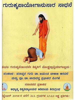 Spiritual Practice According to Path of Guru's Grace- Guru Krupayoga: An Old and Rare Book (Kannada)