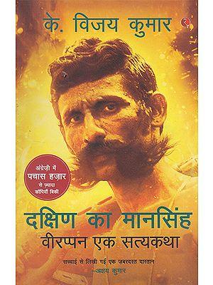 दक्षिण का मानसिंह- वीरप्पन एक सत्यकथा- Mansingh of South- A True Story of Veerappan