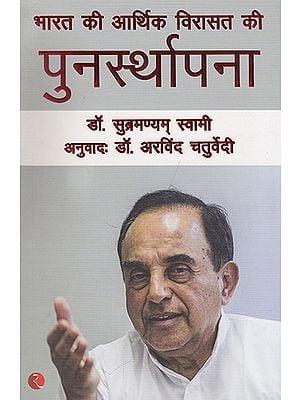 भारतकीआर्थिकविरासतकीपुनर्स्थापना- Bharat ki Aarthik Virasat ki Punarsthapana