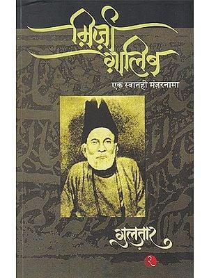 म़िर्ज़ा ग़ालिब: एक स्वानही मंज़रनामा - Mirza Ghalib: Ek Swanihi Manzar Nama