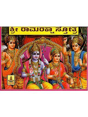 Sri Rama Raksha Stotra- With Hanuman Chalisa and Anjaneya Dandaka (Kannada)