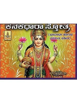Kanakadhaara Stotra (Kannada)