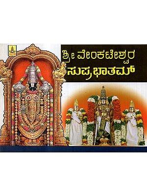 Sri Venkateshwara Suprabhatam (Kannada)