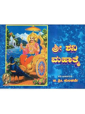 Sri Shanidevara Mahathme (Kannada)