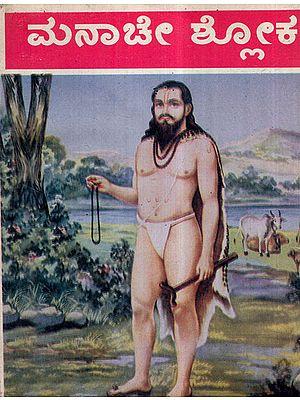 Samartha Ramadas (Kannada)