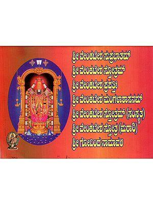 Sri Venkateshwara (Kannada)