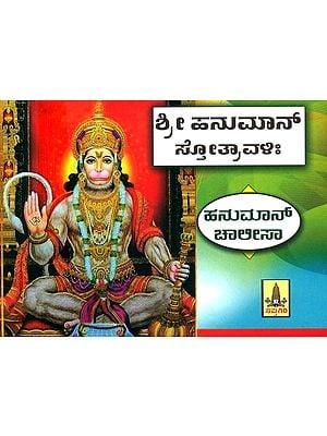 Hanuman Stotravali- Hanuman Chalisa (Kannada)