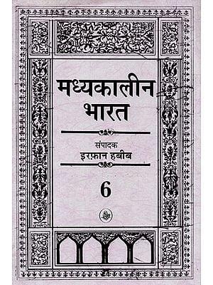 मध्यकालीन भारत- Medieval India (Part-6)