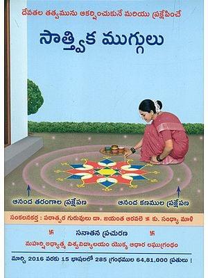 Sattvik Rangoli (Telugu)