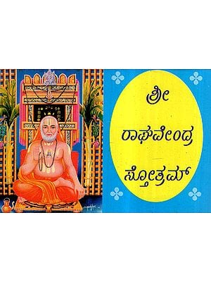 Sri Raghavendra Stotram (Pocket Size in Kannada)